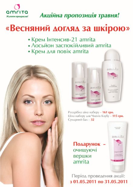 http://amrita.net.ua/images/_qload/5473568976.jpg