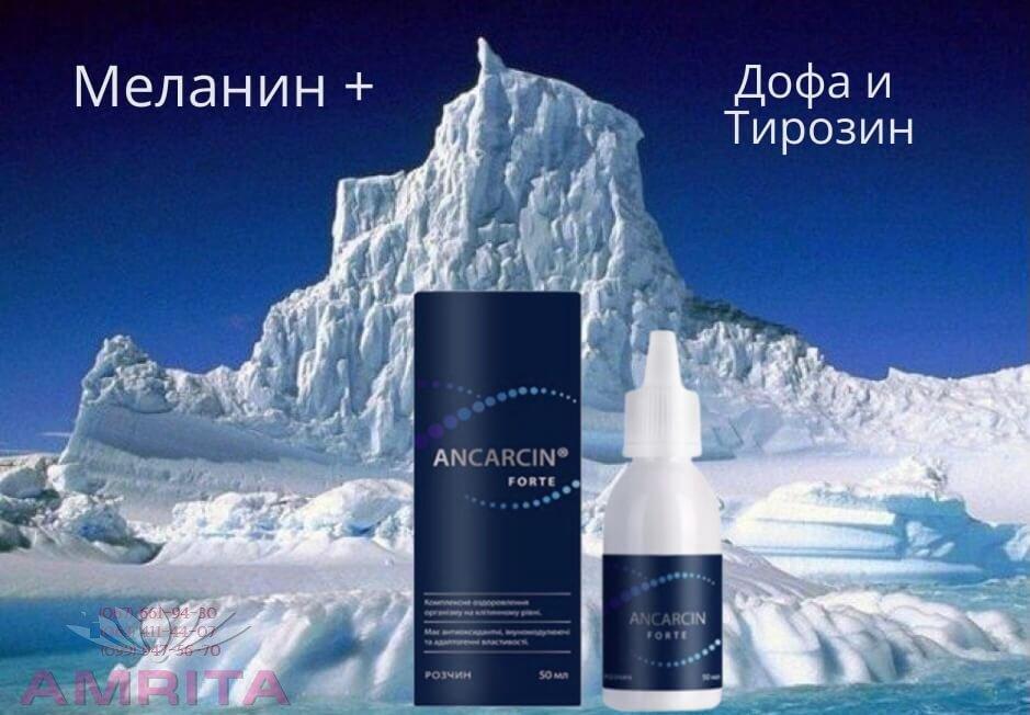 ANCARCIN (АНКАРЦИН)