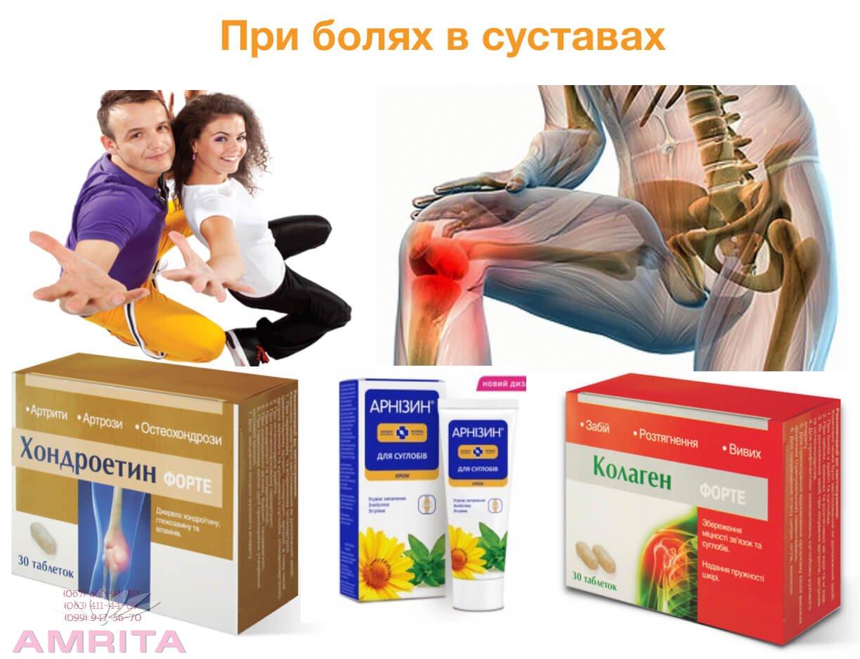 Амрита очищение суставов доа плечевого сустава 2 степени лечение спец гимнастика